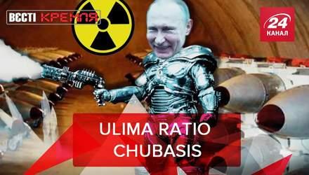 Вести Кремля: ядерный аргумент России. Путин присел на шампанское