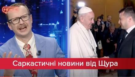 Саркастические новости от Щура: сенсационное заявление Папы Римского. Разъяренный Зеленский