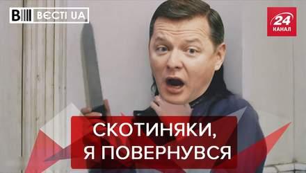 Вести.UA: Возвращение Ляшко. Дно местных выборов
