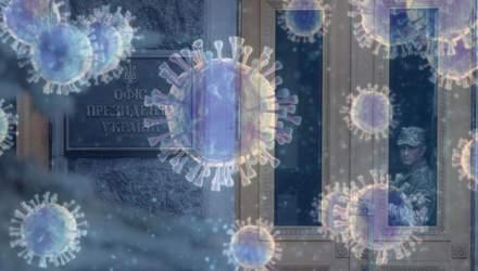 Коронавірус у ОПУ: захворіли два заступники Єрмака