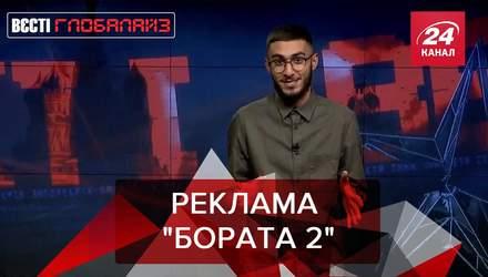 """Вєсті Глобалайз: Аборти у Польщі, штучний інтелект, расизм і """"Борат 2"""""""