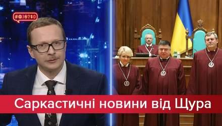 Саркастические новости от Щура: Конфликт интересов в КСУ. Эзотерик в украинской делегации ТКГ