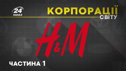 Феномен H&M: як маленький магазин одягу став одним з найбільших брендів