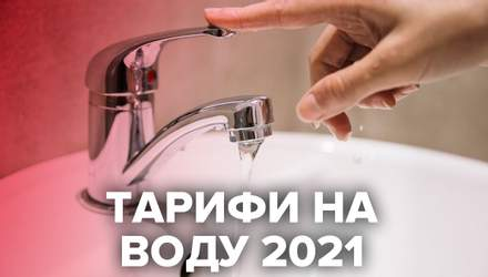 Тарифы на воду в 2021 году: сколько будут платить украинцы