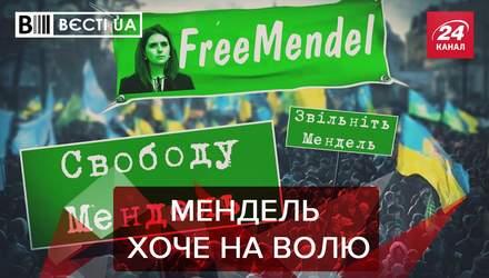 Вєсті.UA: Мендель подає приховані знаки. Нерозлучні лебедики в ОП