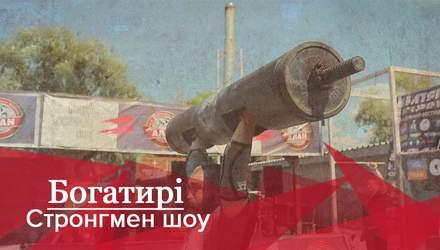 Богатыри. Стронгмен-шоу: как прошло бескомпромиссное соревнование сильнейших людей Украины