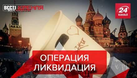 """Вести Кремля. Сливки: Росгвардия ликвидировала """"стаканчик"""". Угроза нацбезопасности"""