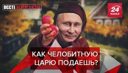 Вєсті Кремля: Хто роздягається перед Путіним. Пєскова не впустили на каток