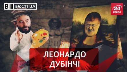Вєсті.UA: Дубінський і Великий герб. Комфорт для ДБР