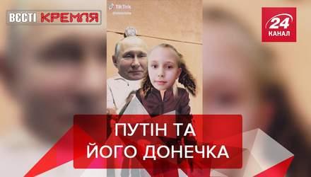 Вєсті Кремля: Донька Путіна в Тік-Тоці. Мадуро поділився своїм номерком