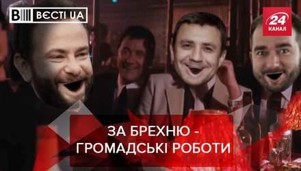 Вєсті.UA: Покарання для топчиновників. Немає ковідфонду – немає проблем