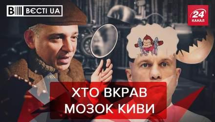 Вєсті.UA: Бужанський перетворюється на Шерлока. Інтимна епопея у Раді