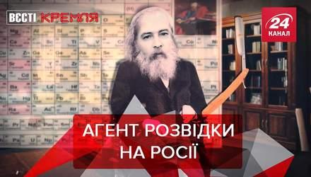 Вєсті Кремля. Слівкі: Мендєлєєв – перший агент ГРУ. Расизм щодо Обами