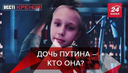 Вести Кремля. Сливки: Наконец всем показали третью дочь Путина. Провал Пескова на катке