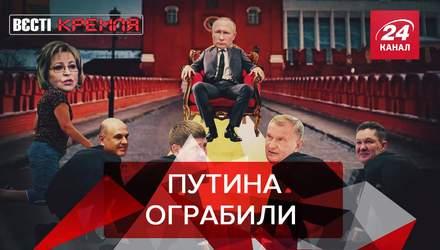"""Вести Кремля. Сливки: Путина """"жестко"""" обокрали. Печь для сжигания наркотиков"""