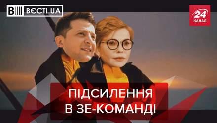 Вєсті.UA: Тимошенко йде на допомогу Зеленському. Кива занадто багато знає