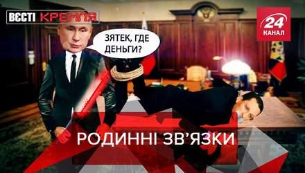 Вєсті Кремля: Мільйони зятя Путіна. Чубайс і Цар-Пушка