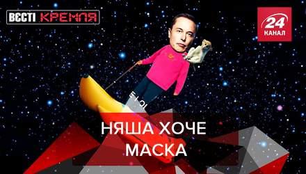 Вєсті Кремля: Ілон Маск у Криму. Рогозін шукає таланти