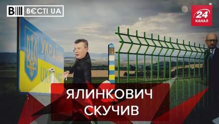 Вєсті.UA: Яник повертається. Обіцянка Шмигаля до 2070 року
