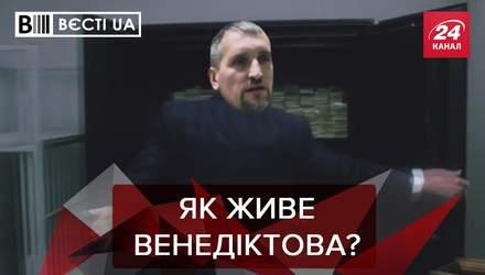 """Вєсті.UA: """"Скромні"""" маєтки Венедіктової. Шмигаля вкусив Кличко"""