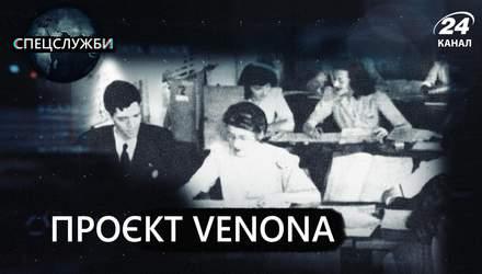 Зламували радянські коди і шифри: як проєкт Venona вплинув на перемогу у Холодній війні