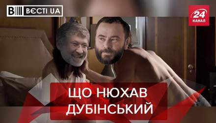 Вєсті.UA: Незвичні смаки Дубінського. Дорогі українські нардепи