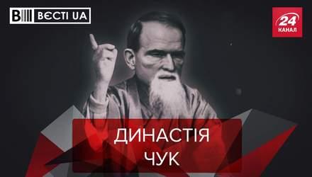 Вєсті.UA: Китайські плани Медведчука. ОПЗЖ проти Патріарха Варфоломія