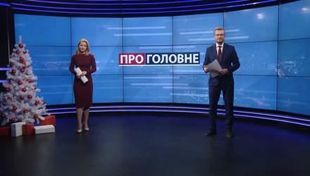 Про головне: Угода між МВС Білорусі та Росгвардією. Канікули Верховної Ради