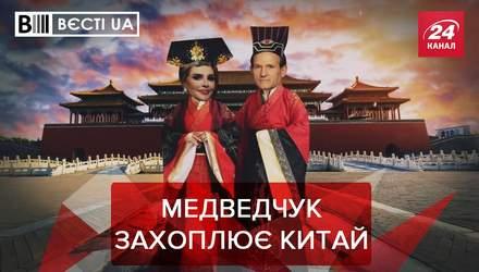 """Вєсті.UA. Жир: Медведчук та Марченко переїждають в Китай. """"Ганьба"""" Шкарлету"""