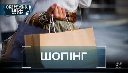 Чорна п'ятниця та розпродажі для заощаджень: поширені міфи про шопінг