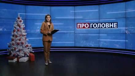 Про головне: Підозра Татарову. Протест студентів проти Шкарлета
