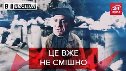 Вєсті.UA: Тищенко взявся за медицину. Голлівуд від Зеленського