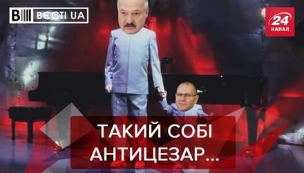 Вєсті.UA: Український бастард Лукашенка. КСУ знову налажав