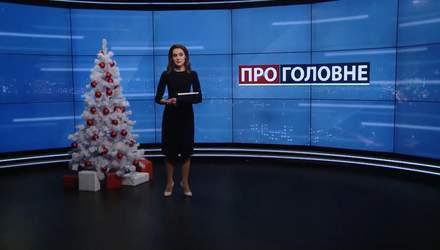 Про головне: Венедіктова готується до відставки. Навальний розколов офіцера ФСБ