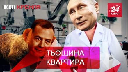 Вєсті Кремля: Путін подарував тещі квартиру. Кремлівський Ватикан