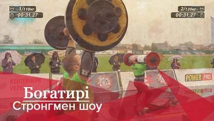 Богатыри. Стронгмен-шоу: мощные соревнования стронгменов под дождем на Закарпатье