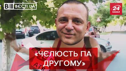 """Вєсті.UA. Жир: """"Узкоязичний"""" Бужанський. Борщ-батл міністрів"""