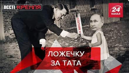 Вєсті Кремля: Sputnik-V в Аргентині. Російський ТікТок