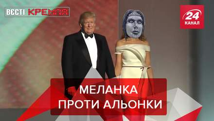 """Вєсті Кремля. Слівкі: Аукціон за Альонку. Росіяни без """"Дому-2"""""""