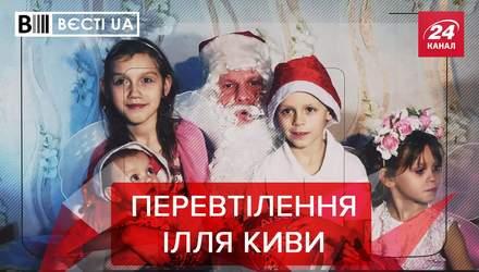 Вєсті.UA: Кива знайшов свій ідеальний образ. Велика втеча судді Вовка