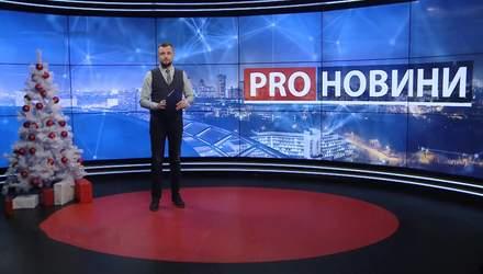 Pro новини: Боротьба з COVID-19 у Європі. Запобіжний захід Татарову не обрали