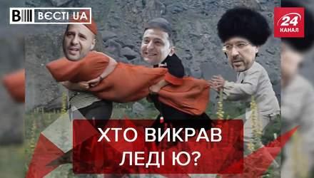 Вєсті.UA: Куди зникла Тимошенко. У Гордона з'явився новий талант