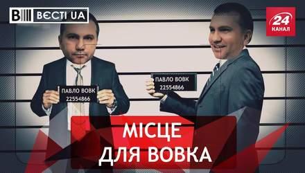 Вєсті.UA. Жир: Поведінка судді Вовка. Примадонна Тимошенко
