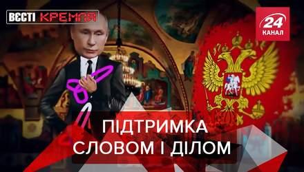 """Вєсті Кремля. Слівкі: Дзюбинг від """"Аерофлоту"""". Косплей Рогозіна на Маска"""