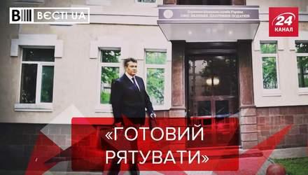 """Вєсті.UA. Жир: Конкурс для команди Януковича. Чорнобильське """"свято"""" Тищенка"""