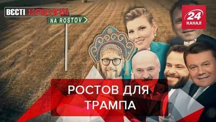 """Вєсті Кремля. Слівкі: Група підтримки Трампа. Пісні """"Роскосмосу"""""""