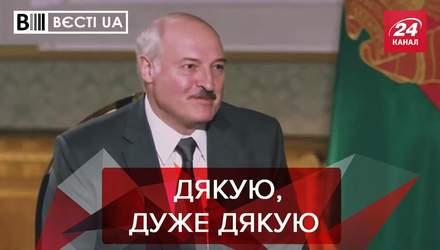 """Вєсті.UA. Жир: Лукашенка вітають українські політики. """"Захоплення"""" каналів Медведчука"""