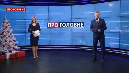 Про головне: Карантинні заборони в Україні. Заворушення у США