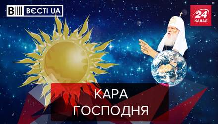 Вєсті.UA: Карма не зупинила Філарета. Бій Тимошенко з тарифами
