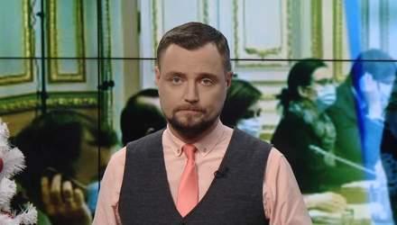 Pro новини: Санкції США проти деяких українців. Українці досі не вакцинуються проти COVID-19